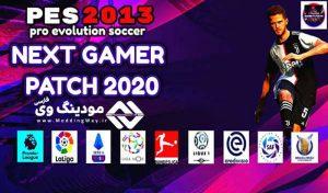 پچ Next Gamer 2020 برای PES 2013 – فصل 2019/2020