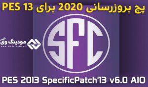 پچ SpecificPatch'13 V6.0 برای PES 2013 فصل 2020