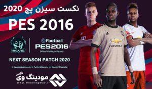 دانلود پچ Next Season 2020 برای PES 2016 فصل 2019/2020