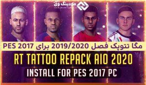 پک تتو Tattoo AIO 2020 برای PES 2017 توسط Rean Tech + آپدیت 1
