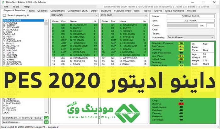 نرم افزار DinoTem Editor V2 برای PES 2020 توسط Lagun-2