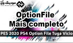 دانلود آپشن فایل Tuga Vicio V2 برای PES 2020 PS4