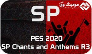پک تشویق و سرود R3 پچ Smoke برای PES 2020