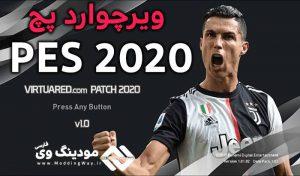 دانلود پچ VirtuaRED Patch 2020 v1.0 برای PES 2020