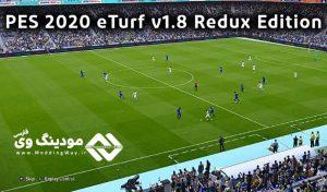 دانلود مود چمن eTurf Mod v1.8 برای PES 2020 توسط Endo