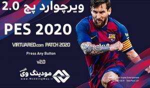 دانلود پچ VirtuaRED Patch 2020 v2.0 برای PES 2020