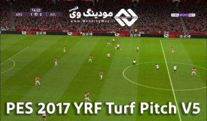 ماد چمن YRF V5 شبیه PES 2020 برای PES 2017