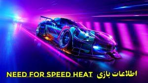 اطلاعات بازی Need for Speed Heat