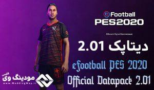 دانلود دیتاپک 2.01 برای eFootball PES 2020 توسط KONAMI