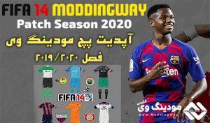 دانلود پچ IMS AIO 2020 برای FIFA 14 – آپدیت برای پچ moddingway