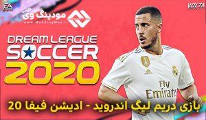 دانلود بازی دریم لیگ 2020 اندروید – ادیشن FIFA 20