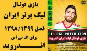دانلود بازی فوتبال لیگ ایران FTS 1399 اندروید + آپدیت 6 دی ماه