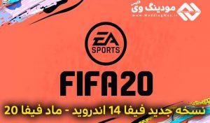 بازی FIFA14 اندروید آپدیت 2020 ( ماد FIFA 20 ) + ( ماد PES 2020 )