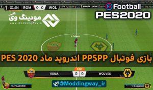 دانلود بازی efootball PES 2020 برای PPSPP اندروید ( آپدیت 2.3.0 )