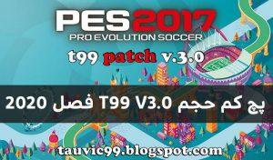 پچ کم حجم T99 Patch V3.0 برای PES 2017 فصل 2019/2020