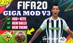 دانلود GIGA Mod V3 برای FIFA 19 + آپدیت انتقالات 2020