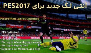 دانلود آنتی لگ FPS Optimized V2 برای PES 2017 توسط EsLaM