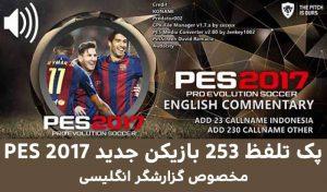 پک تلفظ نام بازیکن V2 برای PES 2017 توسط گزارشگر انگلیسی