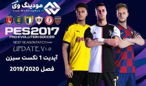 پچ Next Season 2020 برای PES 2017 با آپدیت 27 آبان 98