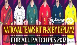 کیت تیم های ملی در فصل 2019/20 برای PES 2017