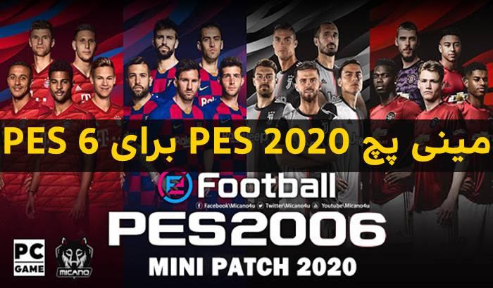 دانلود پچ کم حجم PES 2020 برای PES 6 فصل 2020