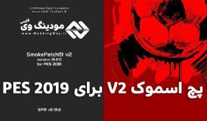 دانلود پچ Smoke 19.2.1 برای PES 2019 – پچ اسموک 2 بازی PES 2019