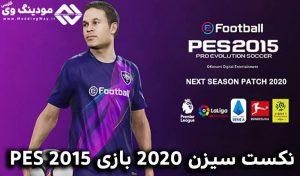 دانلود پچ Next Season 2020 برای PES 2015 + انتقالات تا 20 اسفند 1398