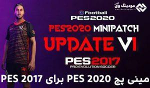 مینی پچ PES 2020 برای PES 2017 – آپدیت V1 توسط DzPlayZ