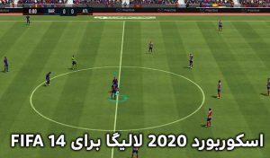 دانلود اسکوربورد لالیگا 2019/2020 برای FIFA 14