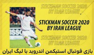 دانلود بازی فوتبال Stickman اندروید با لیگ ایران ۱۳۹۸