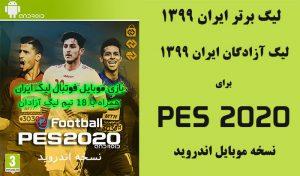 پچ لیگ برتر و آزادگان ایران برای PES 2020 اندروید KONAMI – نسخه 2.1