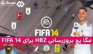 دانلود مگا پچ HBZ برای FIFA 14 فصل 2019/2020 – نسخه PC