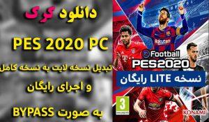 دانلود بازی eFootball PES 2020 LITE برای PC + دانلود کرک BYPASS