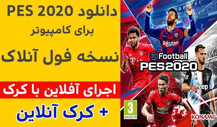 دانلود بازی eFootball PES 2020 برای کامپیوتر + کرک آفلاین و آنلاین