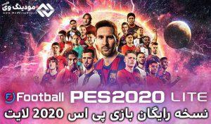 دانلود بازی eFootball PES 2020 LITE برای PC – نسخه آنلاین رایگان PES 2020