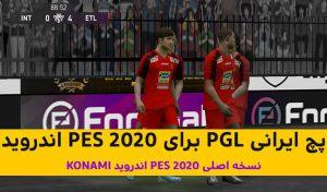 پچ لیگ ایران PGL Patch برای PES 2020 اندروید KONAMI – نسخه بتا