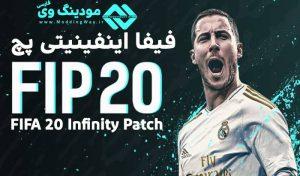 دانلود پچ Infinity Patch V.4.3 برای FIFA 20 (بهترین پچ FIFA 20)