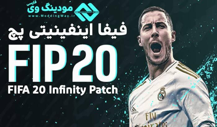 دانلود پچ Infinity Patch برای FIFA 20