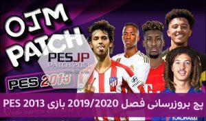 دانلود پچ حجیم OJM Patch 1.0 برای PES 2013 فصل 2019/2020