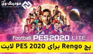 پچ Rengo Patch برای PES 2020 Lite – هماهنگ DLC 3.0