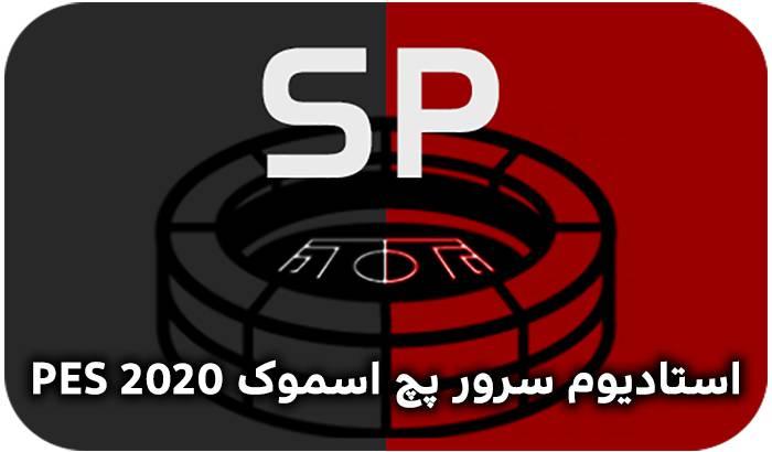 استادیوم سرور برای پچ SMoke بازی PES 2020