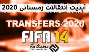 آپدیت انتقالات زمستانی 2020 برای FIFA 14 (تا 30دی ماه 1398)