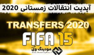 آپدیت انتقالات زمستانی 2020 برای FIFA 15 (تا 30 دی ماه 1398 )
