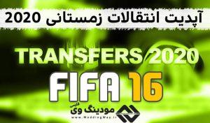 آپدیت انتقالات زمستانی 2020 برای FIFA 16 (تا 30 دی ماه 1398 )