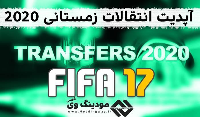 اپدیت انتقالات زمستان 2020 برای FIFA 17 (تا 30 دی ماه 1398)