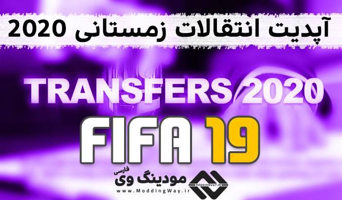 آپدیت انتقالات زمستان 2019/20 برای FIFA 19 ( تا ۲ بهمن ماه 1398 )