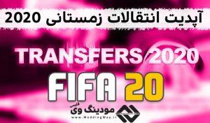 آپدیت انتقالات و Squad برای FIFA 20 تا 17 بهمن ماه 1398