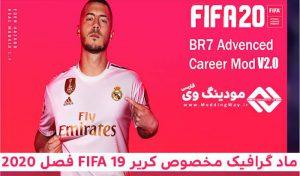 دانلود پچ آپدیت کریر مود FIFA 19 فصل 2020 – ورژن 2