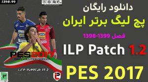 دانلود رایگان پچ لیگ ایران ILP Patch V1.2 برای PES 2017 فصل 1398/1399