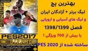 پچ لیگ ایران PGL VIP Patch برای PES 2017 (با لیگ آزادگان ایران 1398/99 )